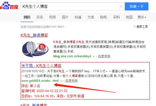 记录一下现在博客网站的seo数据
